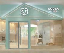 ucosy母婴门店