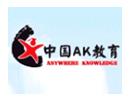 中国AK教育