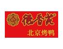 德香苑北京烤鸭