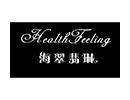 healthfeeling海翠翡琳
