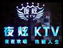 炫夜九号KTV
