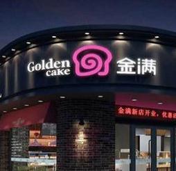 金滿蛋糕店