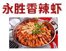 永胜香辣虾