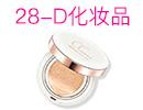28-D化妆品