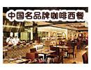 中国名品牌咖啡西餐
