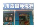 川岛国际洗衣