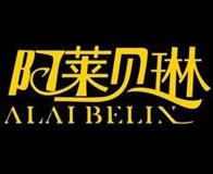 阿莱贝琳加盟
