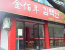 金佰年韓式快餐