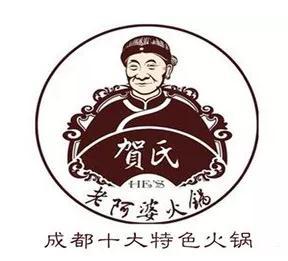 老阿婆火鍋