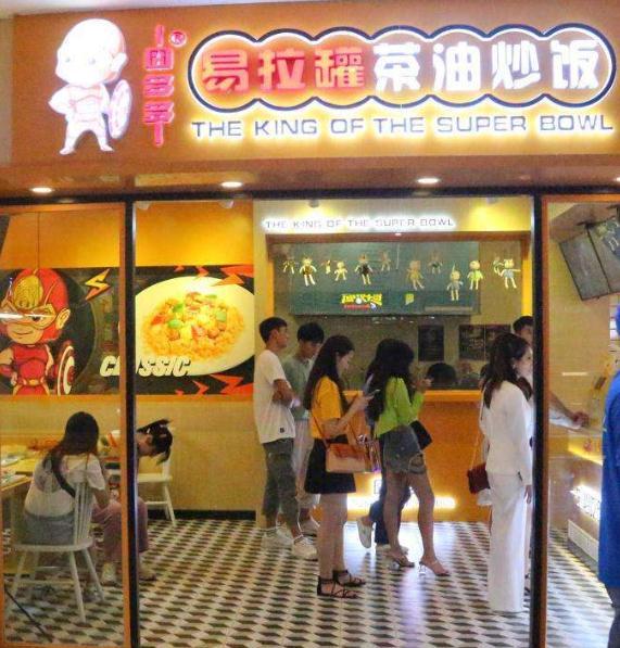 囧多多茶油炒飯門店