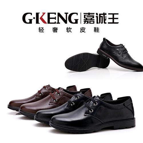 嘉诚王皮鞋商品展示