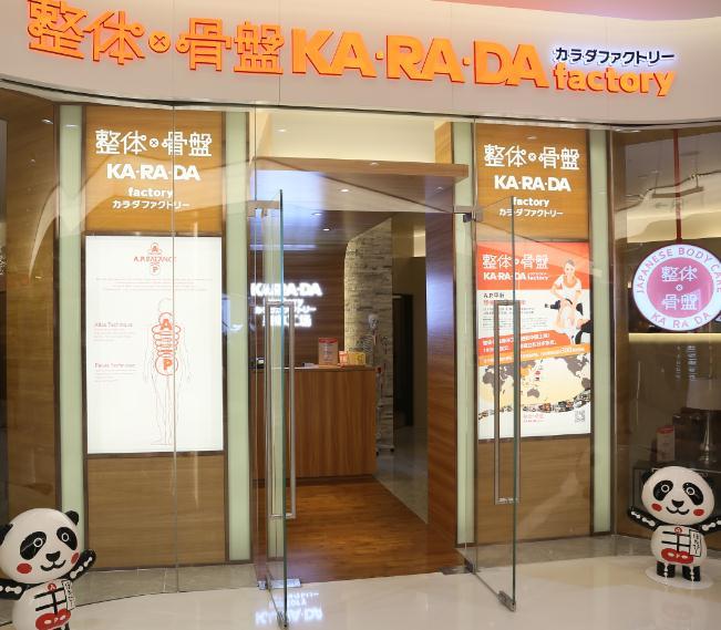 KARADA身体工场门店1