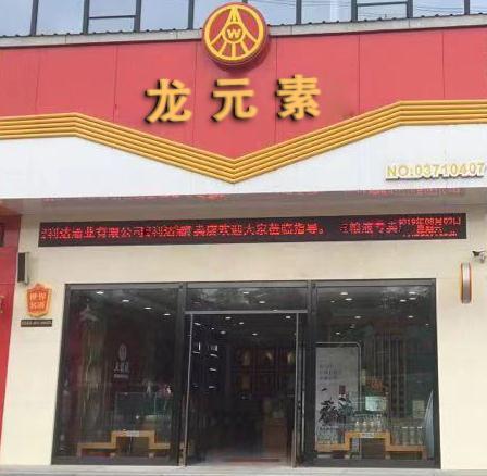 龍元素門店1
