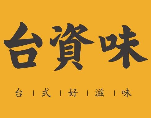 台资味外卖品牌logo