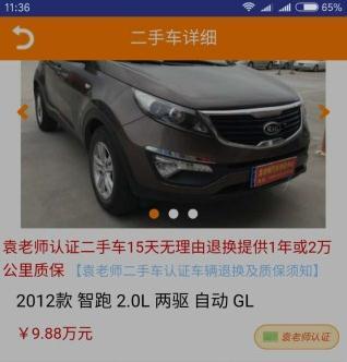 袁老师汽车展示