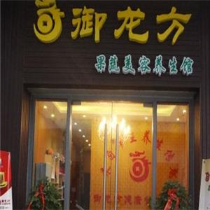 御龙方中医养生馆加盟店