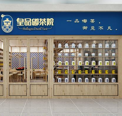 皇品嘟茶院奶茶茶饮门店