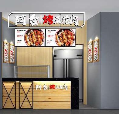 阿台烤五花肉门店2