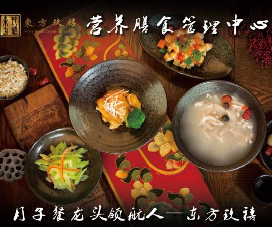 东方幸福月子会所月子餐