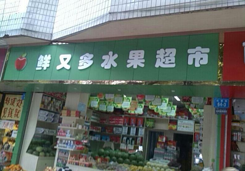 鲜又多水果量贩超市加盟