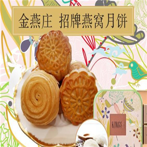 金燕庄燕窝招牌月饼