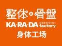 KARADA身体工场日式整骨品牌logo