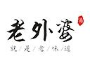 老外婆中餐廳品牌logo