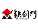 鐵劍門武俠串串品牌logo