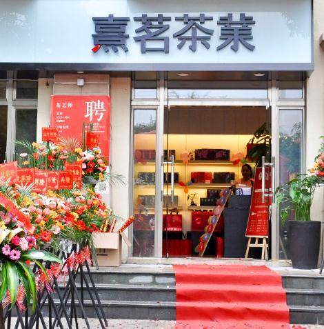 熹茗茶业门店1