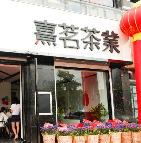 熹茗茶业门店2