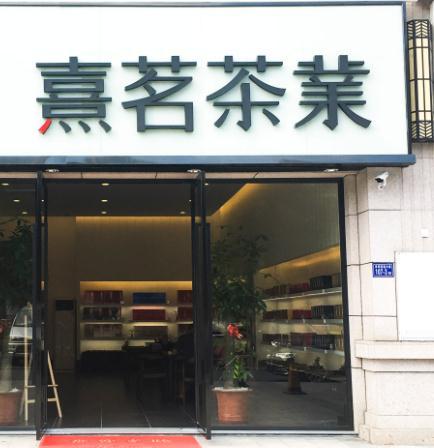 熹茗茶业门店3