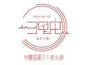 叁哩囤鲜牛肉火锅品牌logo