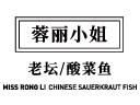 蓉丽小姐酸菜鱼品牌logo