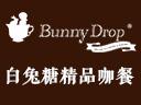 白兔糖咖啡品牌logo