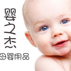 婴之杰母婴用品加盟