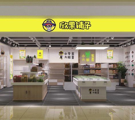欣果铺子零食站门店1