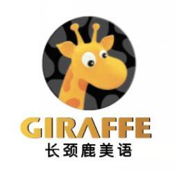 长颈鹿幼儿英语