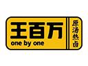王百萬原湯熱鹵品牌logo