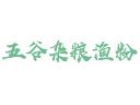 五谷杂粮鱼粉品牌logo
