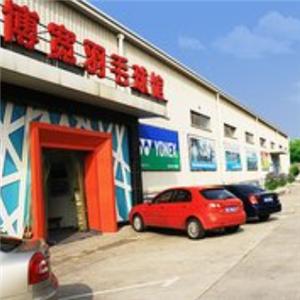 博宽羽毛球馆