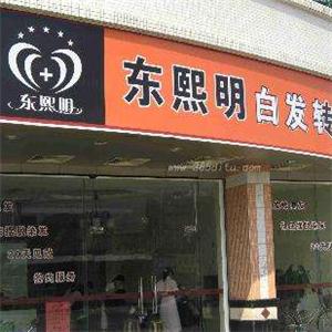 东熙明养发加盟店