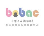 bobac土菠菽國際兒童教育中心加盟