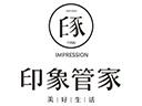 印象管家品牌logo