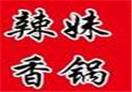 辣妹香鍋加盟