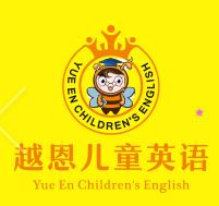 越恩兒童英語加盟