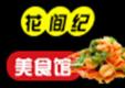 花間紀美食館加盟