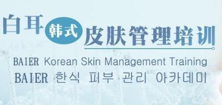 白耳皮膚管理學院加盟