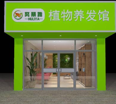努丽雅植物养发馆门店1