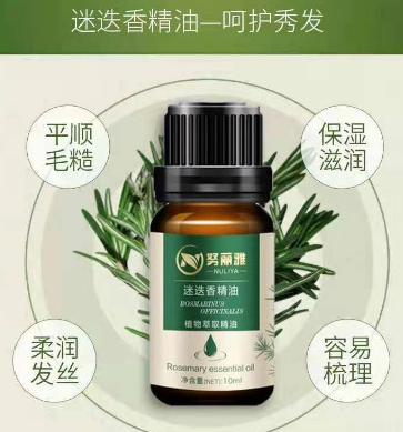 努丽雅植物养发馆产品7
