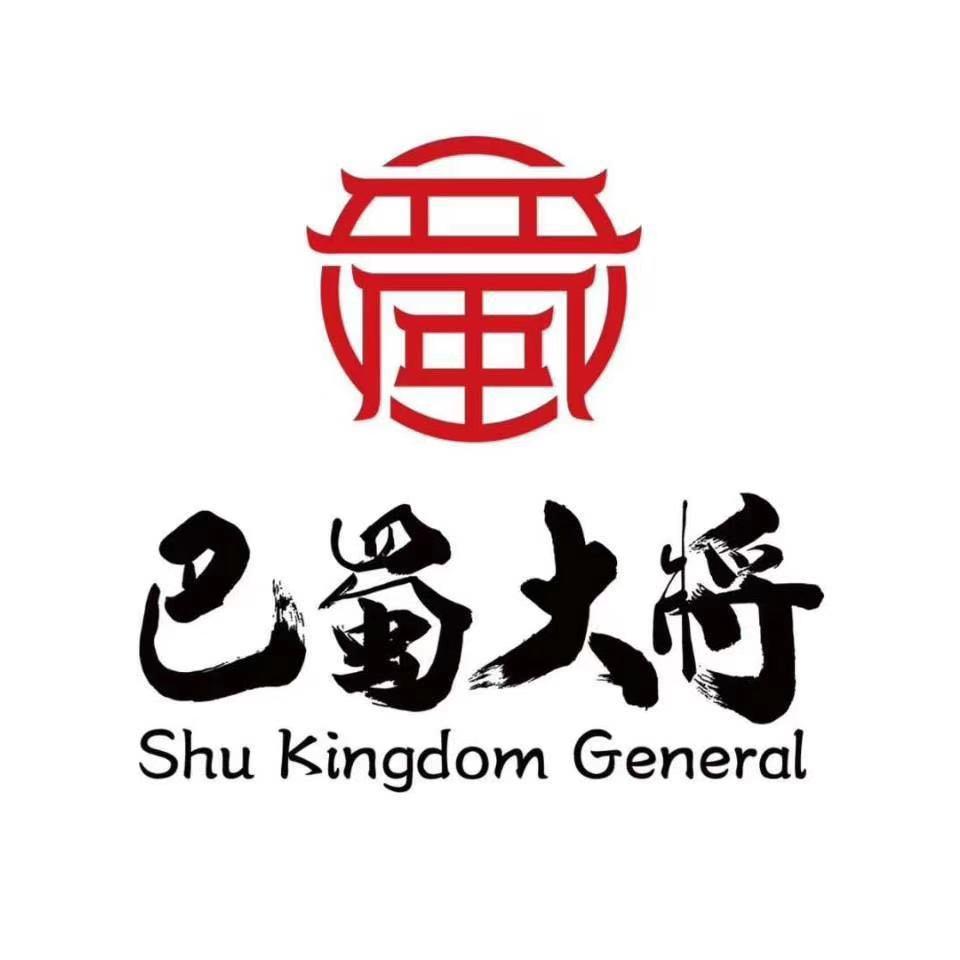 巴蜀大將火鍋品牌logo